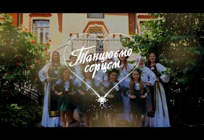 Embedded thumbnail for «Танцюємо серцем». В ОЦЕВУМі відбувся звітний концерт ансамблю «КАБЛУЧОК»
