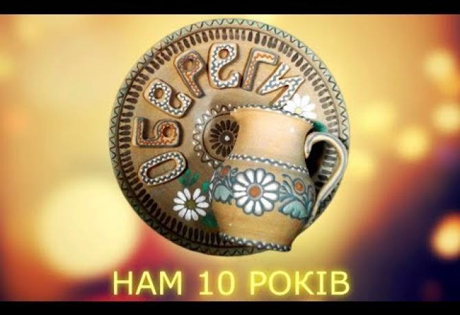 Embedded thumbnail for Гуртку кераміки «ОБЕРЕГИ» - 10 років!