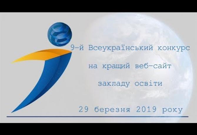 Embedded thumbnail for Сайт Полтавського ОЦЕВУМу визнано одним з найкращих в Україні