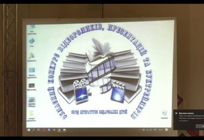Embedded thumbnail for В ОЦЕВУМі відбувся ІV обласний конкурс відеороликів, презентацій та буктрейлерів