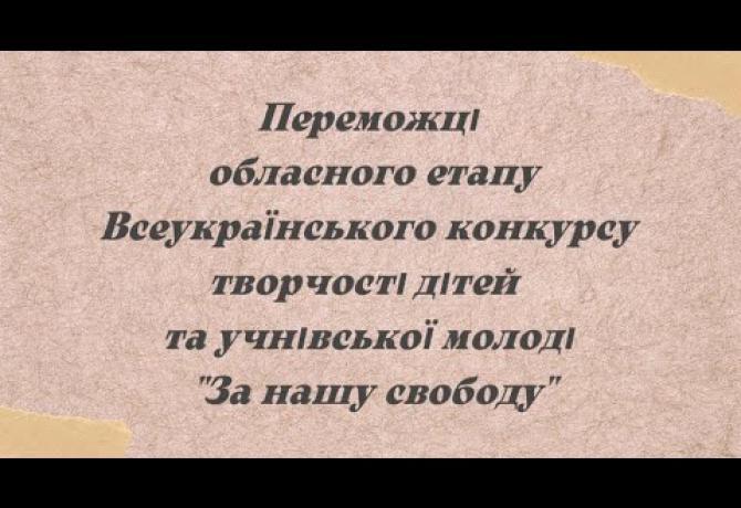 Embedded thumbnail for Завершився обласний етап Всеукраїнського конкурсу «За нашу свободу»