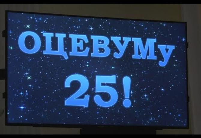 Embedded thumbnail for А ОЦЕВУМу - знову 25!