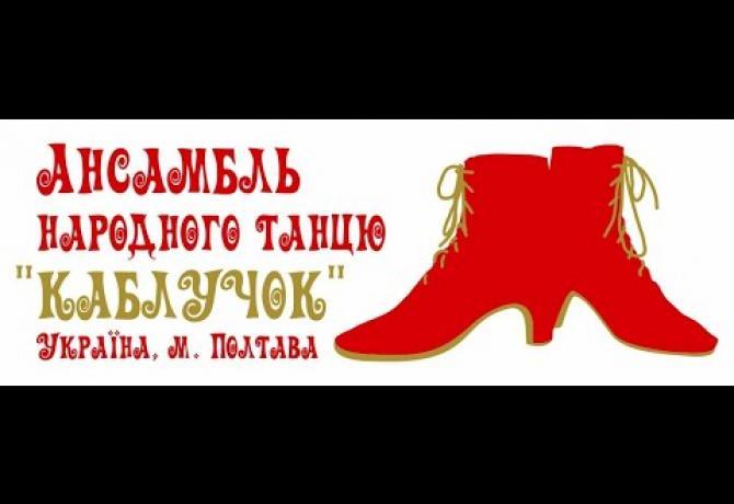 Embedded thumbnail for Зразковий художній колектив Ансамбль народного танцю «КАБЛУЧОК»