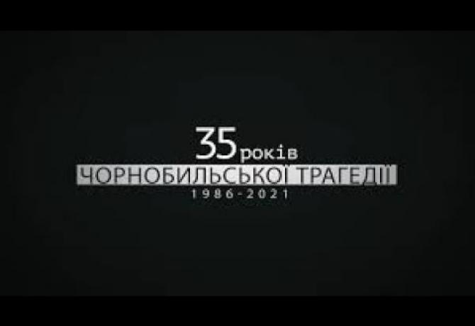 Embedded thumbnail for Чорнобиль не має минулого часу...