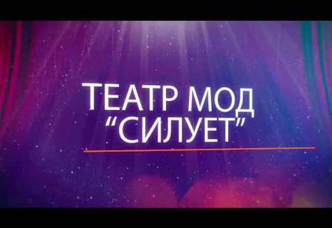 Embedded thumbnail for Зразковий художній колектив Театр мод «СИЛУЕТ»