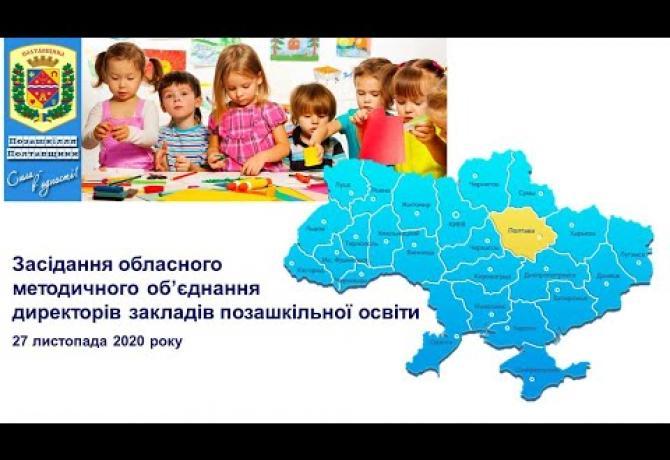 Embedded thumbnail for Позашкіля Полтавщини - разом ми сила!